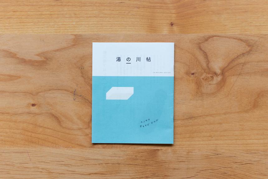 yunokawa01